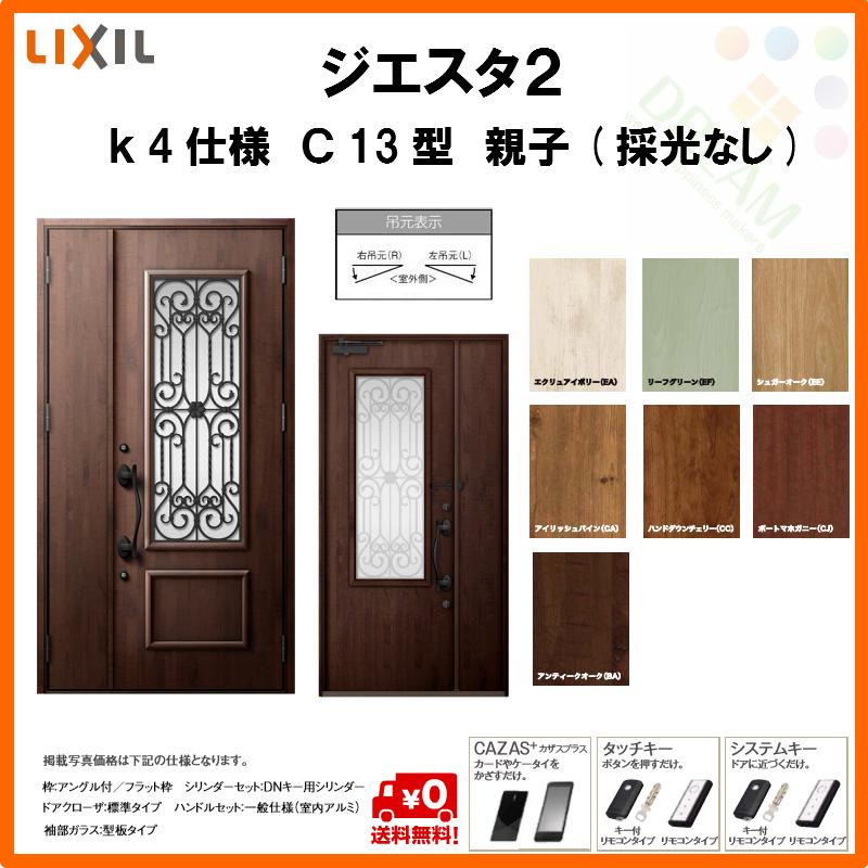 リクシル 玄関ドア ジエスタ2 K4仕様 C13型デザイン 親子ドア(採光なし) トステム LIXIL TOSTEM 断熱玄関ドア GIESTA 住宅 サッシ リフォーム DIY