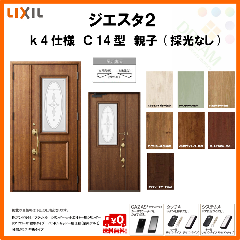 リクシル 玄関ドア ジエスタ2 K4仕様 C14型デザイン 親子ドア(採光なし) トステム LIXIL TOSTEM 断熱玄関ドア GIESTA 住宅 サッシ リフォーム DIY