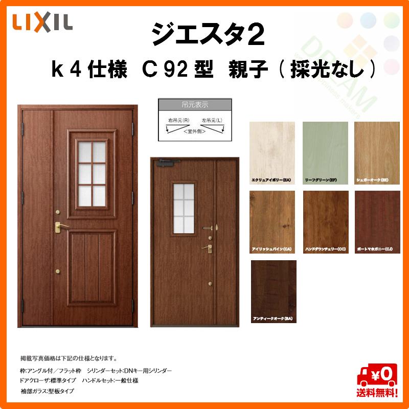 リクシル 玄関ドア ジエスタ2 K4仕様 C92型デザイン 親子ドア(採光なし) トステム LIXIL TOSTEM 断熱玄関ドア GIESTA 住宅 サッシ リフォーム DIY