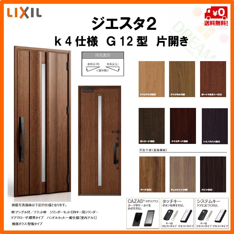 リクシル 玄関ドア ジエスタ2 K4仕様 G12型デザイン 片開きドア トステム LIXIL TOSTEM 断熱玄関ドア GIESTA 住宅 サッシ リフォーム DIY