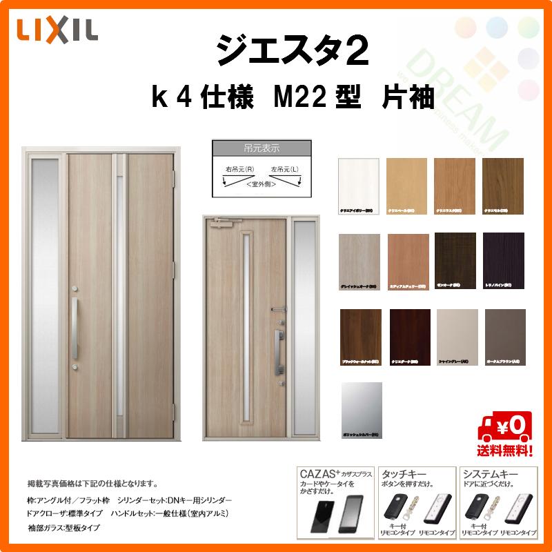 リクシル 玄関ドア ジエスタ2 K4仕様 M22型デザイン 片袖ドア トステム LIXIL TOSTEM 断熱玄関ドア GIESTA 住宅 サッシ リフォーム DIY