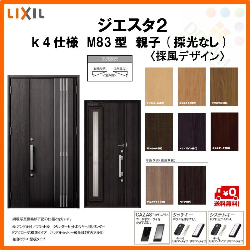 リクシル 玄関ドア ジエスタ2 K4仕様 M83型デザイン 親子ドア(採光なし) トステム LIXIL TOSTEM 断熱玄関ドア GIESTA 住宅 サッシ リフォーム DIY