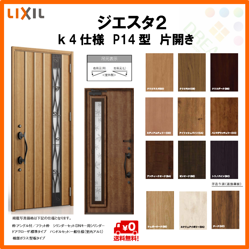 リクシル 玄関ドア ジエスタ2 K4仕様 P14型デザイン 片開きドア トステム LIXIL TOSTEM 断熱玄関ドア GIESTA 住宅 サッシ リフォーム DIY