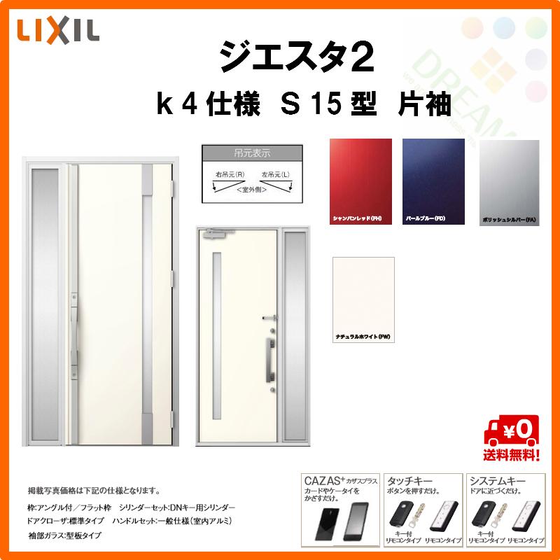 リクシル 玄関ドア ジエスタ2 K4仕様 S15型デザイン 片袖ドア トステム LIXIL TOSTEM 断熱玄関ドア GIESTA 住宅 サッシ リフォーム DIY
