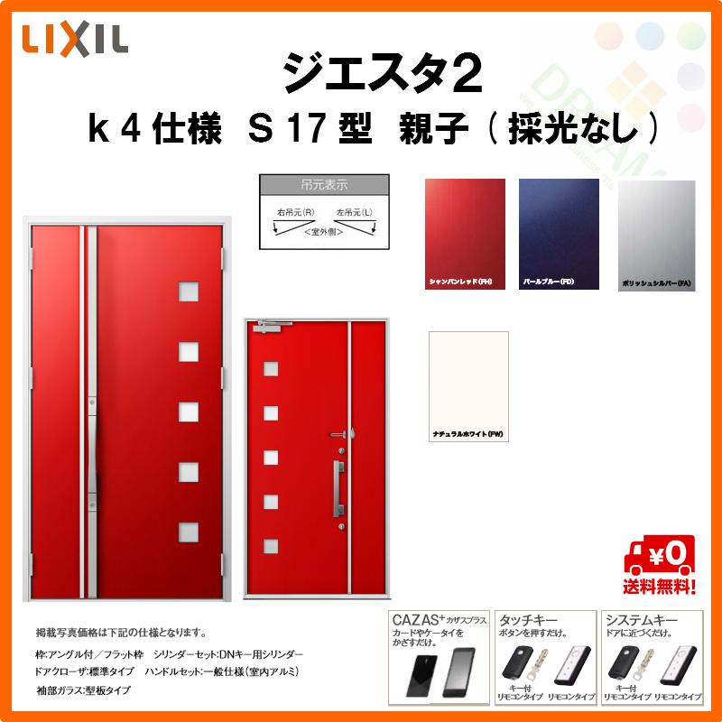 リクシル 玄関ドア ジエスタ2 K4仕様 S17型デザイン 親子ドア(採光なし) トステム LIXIL TOSTEM 断熱玄関ドア GIESTA 住宅 サッシ リフォーム DIY