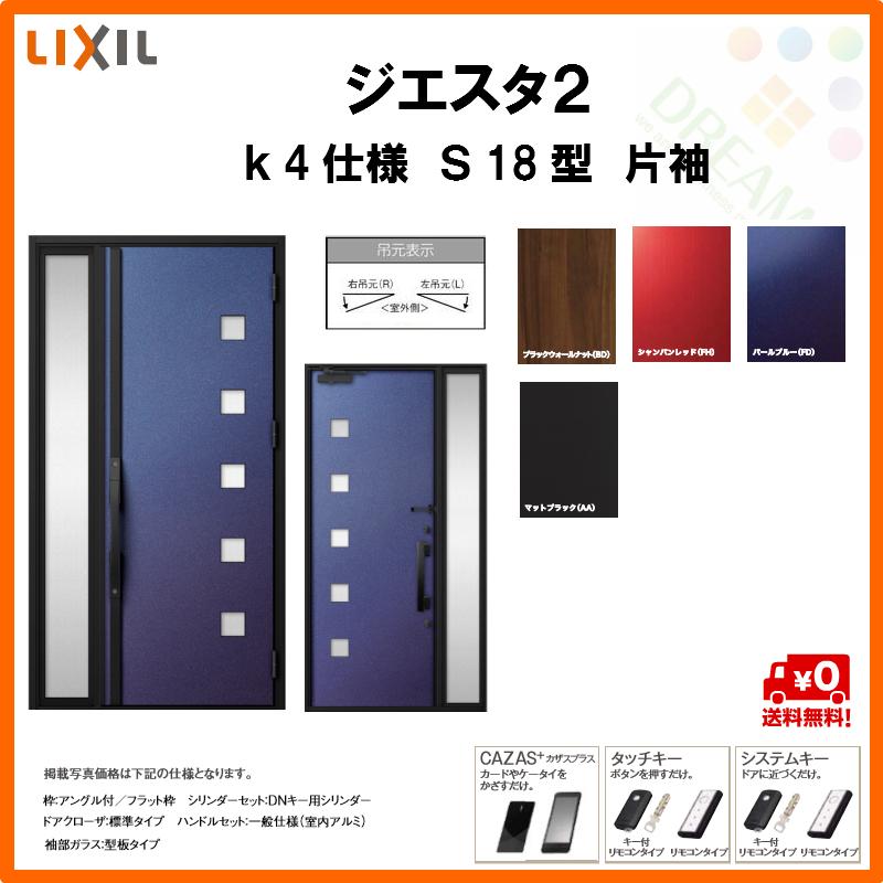 リクシル 玄関ドア ジエスタ2 K4仕様 S18型デザイン 片袖ドア トステム LIXIL TOSTEM 断熱玄関ドア GIESTA 住宅 サッシ リフォーム DIY