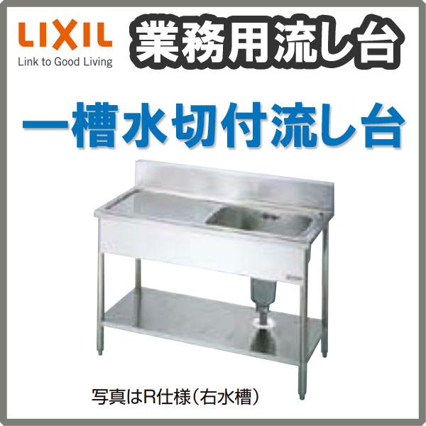[マラソン中エントリーでポイント10倍]LIXIL 業務用シンク 業務用流し台 屋内用 ステンレス 一槽水切付流し台 間口120センチ 奥行75センチ 高さ80センチ S-1SC120C0B S-1SC120C0N