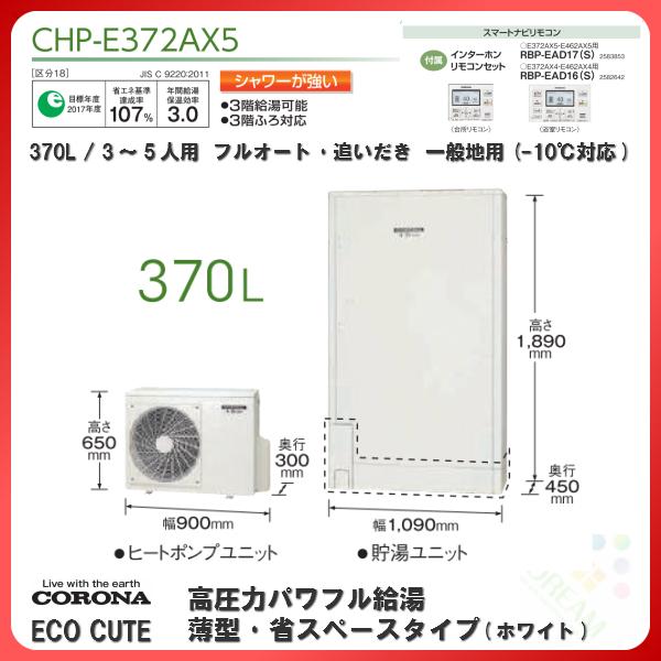 コロナ エコキュート CHP-E372AX5 高圧力パワフル給湯・薄型・省スペース 370L 3~5人用 フルオート 追いだき 2缶式 一般地仕様 給湯器 スマートナビリモコン