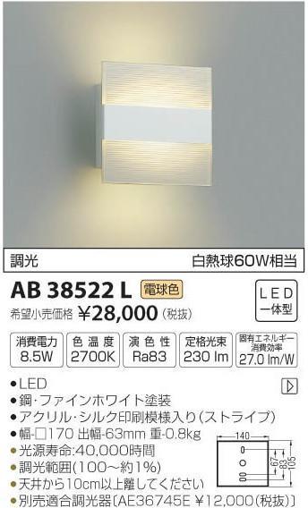 [マラソン中エントリーでポイント10倍]コイズミ照明 AB38522L ブラケット 一般形 自動点灯無し LED