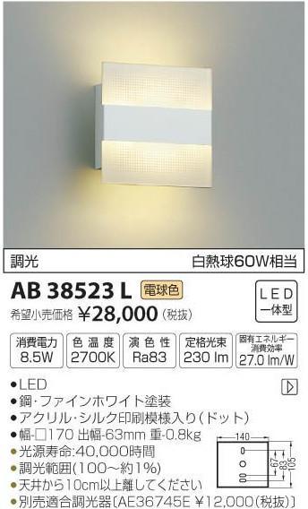 [マラソン中エントリーでポイント10倍]コイズミ照明 AB38523L ブラケット 一般形 自動点灯無し LED
