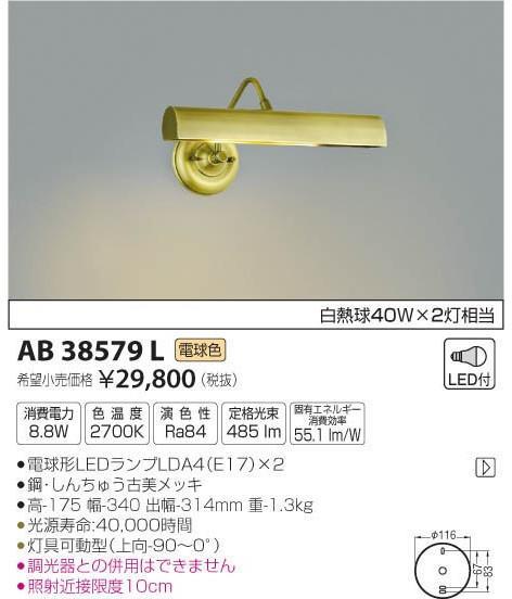 [マラソン中エントリーでポイント10倍]コイズミ照明 AB38579L ブラケット 一般形 自動点灯無し LED