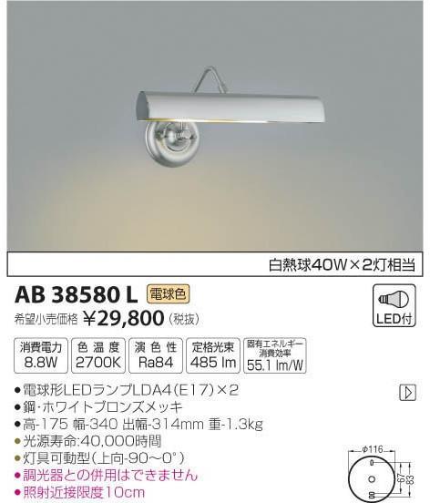 [マラソン中エントリーでポイント10倍]コイズミ照明 AB38580L ブラケット 一般形 自動点灯無し LED
