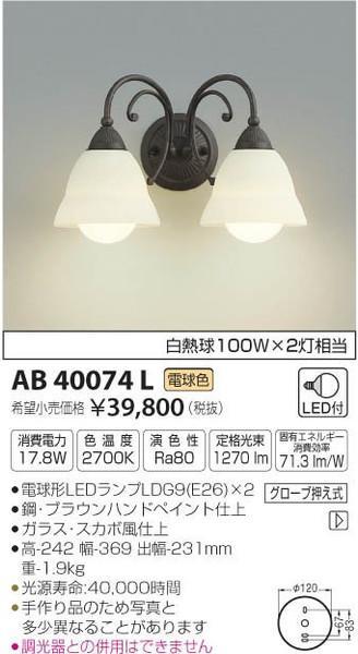 [マラソン中エントリーでポイント10倍]コイズミ照明 AB40074L ブラケット 一般形 自動点灯無し LED