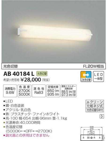 [マラソン中エントリーでポイント10倍]コイズミ照明 AB40184L ブラケット 一般形 自動点灯無し LED