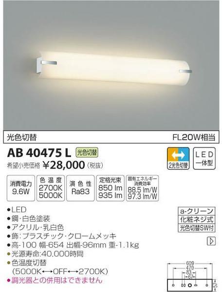 [マラソン中エントリーでポイント10倍]コイズミ照明 AB40475L ブラケット 一般形 自動点灯無し LED