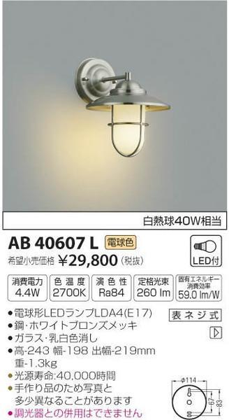[マラソン中エントリーでポイント10倍]コイズミ照明 AB40607L ブラケット 一般形 自動点灯無し LED