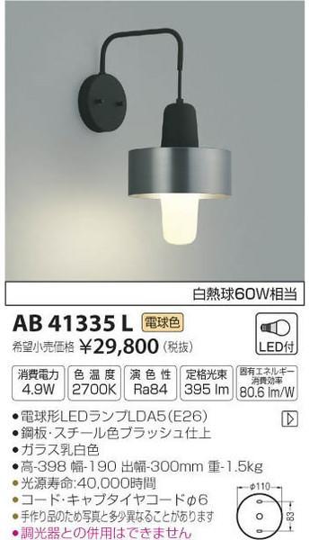 [マラソン中エントリーでポイント10倍]コイズミ照明 AB41335L ブラケット 一般形 自動点灯無し LED