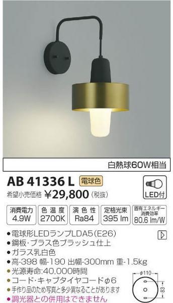 [マラソン中エントリーでポイント10倍]コイズミ照明 AB41336L ブラケット 一般形 自動点灯無し LED