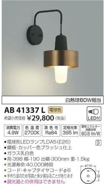 [マラソン中エントリーでポイント10倍]コイズミ照明 AB41337L ブラケット 一般形 自動点灯無し LED