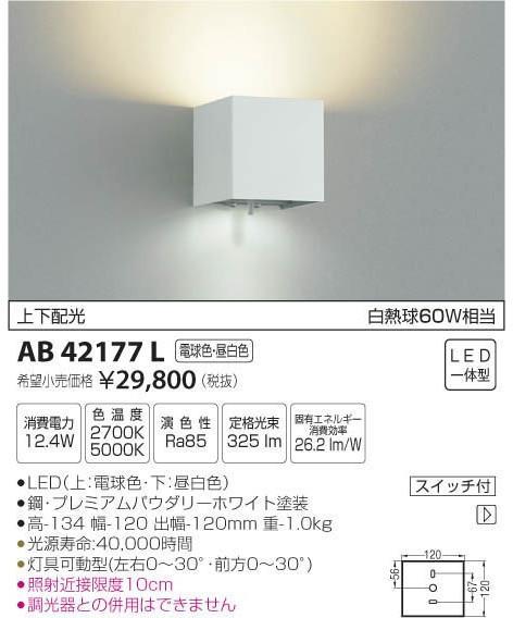 [マラソン中エントリーでポイント10倍]コイズミ照明 AB42177L ブラケット 一般形 自動点灯無し LED
