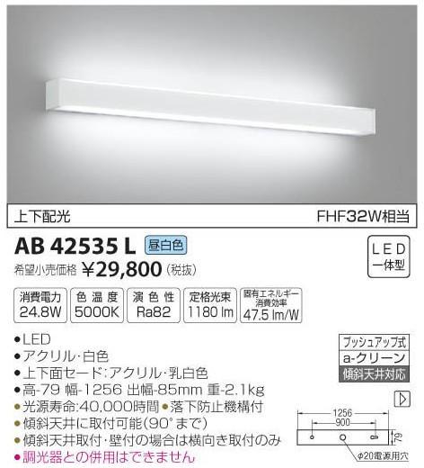 [マラソン中エントリーでポイント10倍]コイズミ照明 AB42535L ブラケット 一般形 自動点灯無し LED
