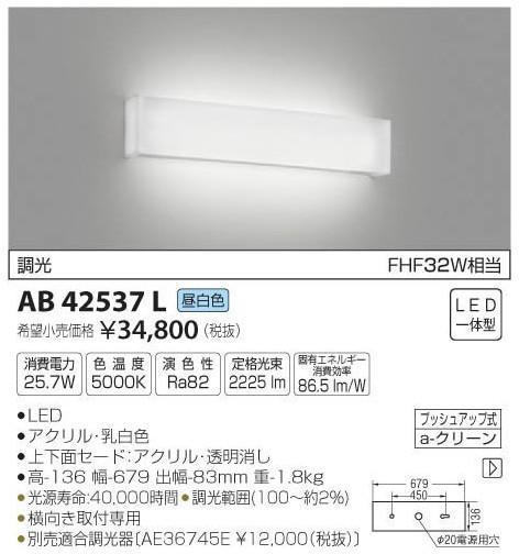 コイズミ照明 AB42537L ブラケット 一般形 自動点灯無し LED