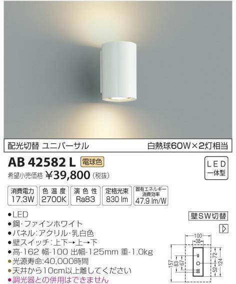 [マラソン中エントリーでポイント10倍]コイズミ照明 AB42582L ブラケット 一般形 自動点灯無し LED