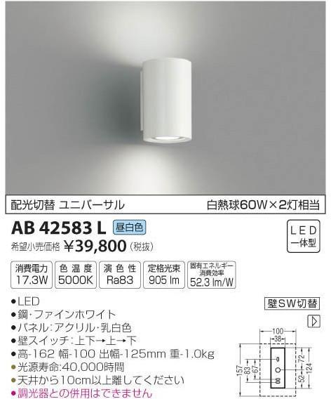 [マラソン中エントリーでポイント10倍]コイズミ照明 AB42583L ブラケット 一般形 自動点灯無し LED