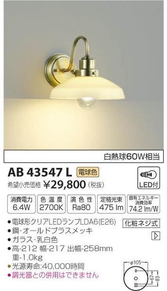 [マラソン中エントリーでポイント10倍]コイズミ照明 AB43547L ブラケット 一般形 自動点灯無し LED