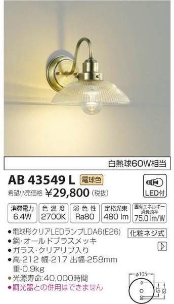 [マラソン中エントリーでポイント10倍]コイズミ照明 AB43549L ブラケット 一般形 自動点灯無し LED