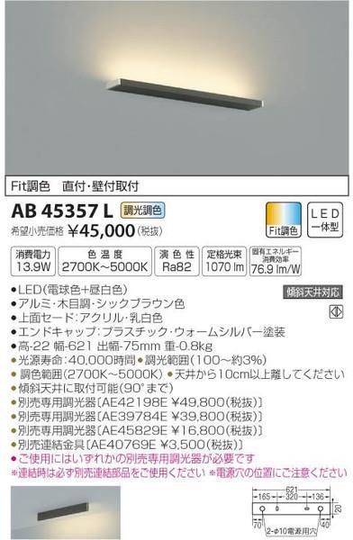 [マラソン中エントリーでポイント10倍]コイズミ照明 AB45357L ブラケット 一般形 自動点灯無し LED