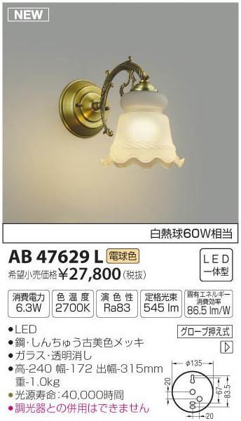 [マラソン中エントリーでポイント10倍]コイズミ照明 AB47629L ブラケット 一般形 自動点灯無し LED