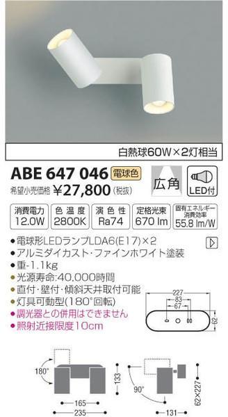 [マラソン中エントリーでポイント10倍]コイズミ照明 ABE647046 ブラケット 一般形 自動点灯無し LED