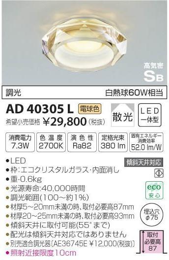 [マラソン中エントリーでポイント10倍]コイズミ照明 AD40305L ダウンライト 一般形 LED