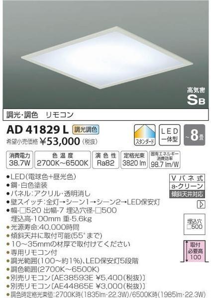 [マラソン中エントリーでポイント10倍]コイズミ照明 AD41829L シーリングライト リモコン付 LED