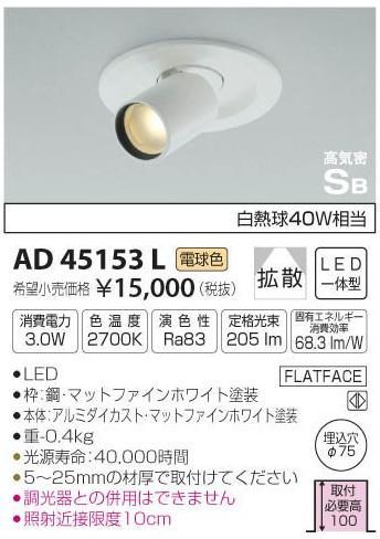 [マラソン中エントリーでポイント10倍]コイズミ照明 AD45153L ダウンライト 一般形 自動点灯無し LED