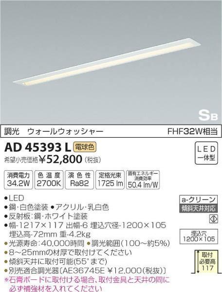 [マラソン中エントリーでポイント10倍]コイズミ照明 AD45393L キッチンライト 自動点灯無し LED