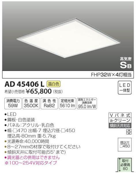 [マラソン中エントリーでポイント10倍]コイズミ照明 AD45406L シーリングライト LED