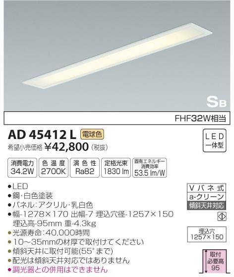 [マラソン中エントリーでポイント10倍]コイズミ照明 AD45412L シーリングライト LED
