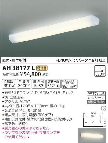 [マラソン中エントリーでポイント10倍]コイズミ照明 AH38177L キッチンライト 自動点灯無し LED