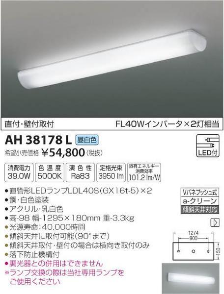 [マラソン中エントリーでポイント10倍]コイズミ照明 AH38178L キッチンライト 自動点灯無し LED