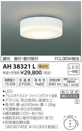 [マラソン中エントリーでポイント10倍]コイズミ照明 AH38321L シーリングライト LED