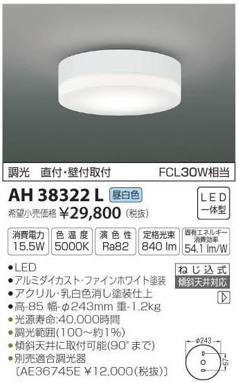 [マラソン中エントリーでポイント10倍]コイズミ照明 AH38322L シーリングライト LED