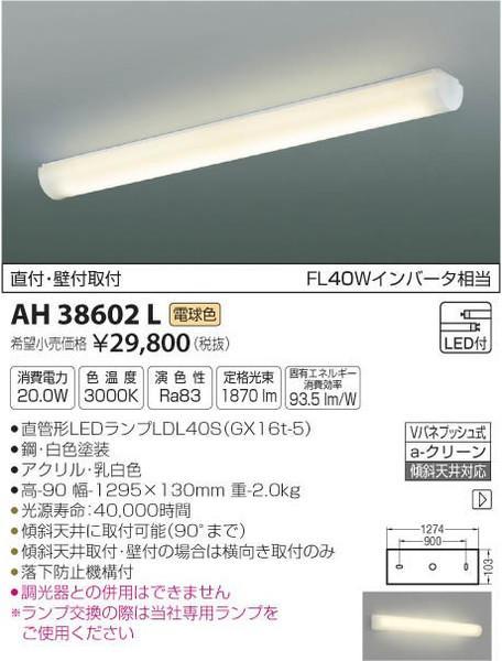 [マラソン中エントリーでポイント10倍]コイズミ照明 AH38602L キッチンライト 自動点灯無し LED