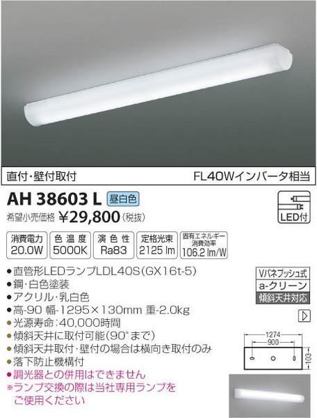[マラソン中エントリーでポイント10倍]コイズミ照明 AH38603L キッチンライト 自動点灯無し LED