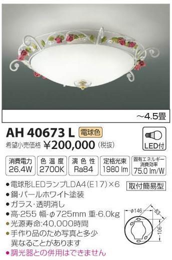 [マラソン中エントリーでポイント10倍]コイズミ照明 AH40673L シーリングライト LED