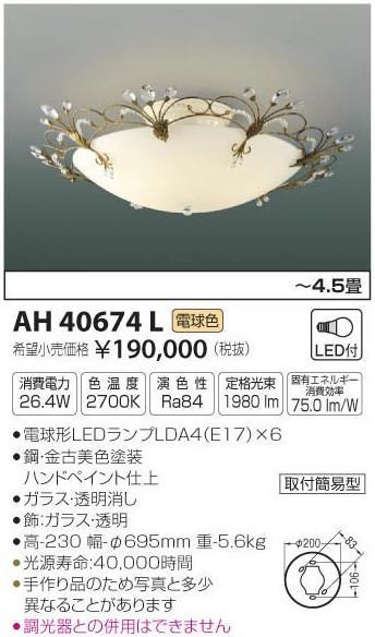 [マラソン中エントリーでポイント10倍]コイズミ照明 AH40674L シーリングライト LED