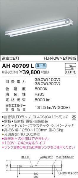 [マラソン中エントリーでポイント10倍]コイズミ照明 AH40709L ベースライト 一般形 LED