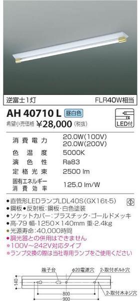 [マラソン中エントリーでポイント10倍]コイズミ照明 AH40710L ベースライト 一般形 LED