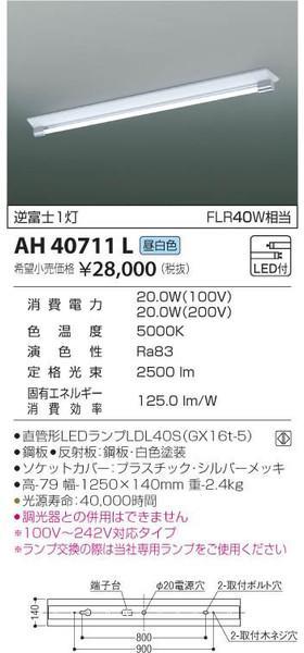 [マラソン中エントリーでポイント10倍]コイズミ照明 AH40711L ベースライト 一般形 LED
